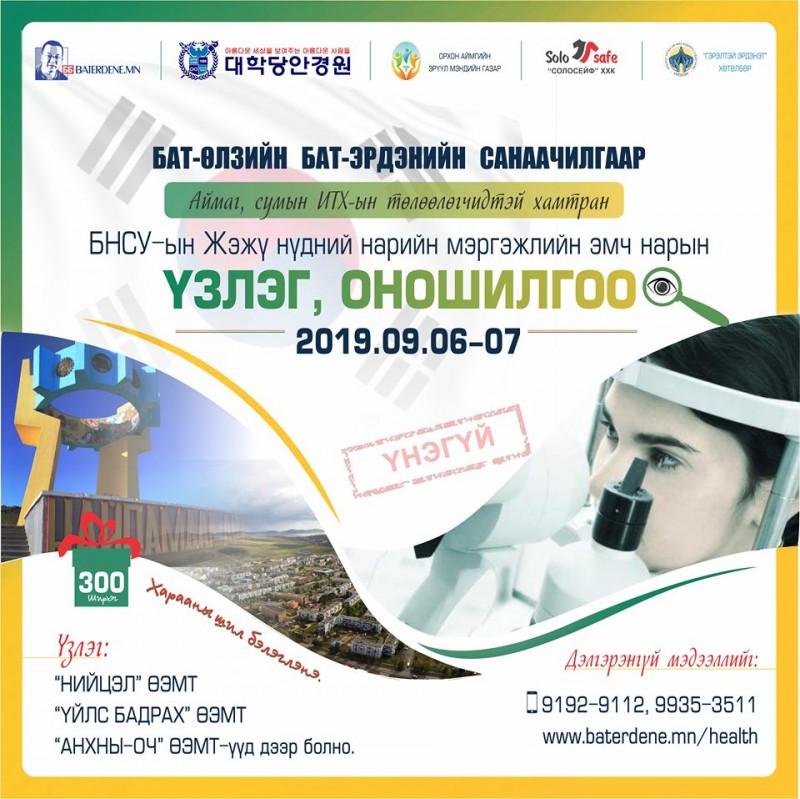 БНСУ-ын Жэй Си Ай Жежү (JCI Jeju) байгууллагатай хамтран нүдний үзлэг, чихрийн шижингийн үзлэгийг хийж, нүдний шил хандивлана.