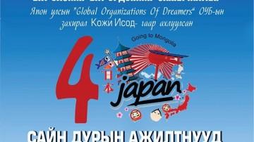 """Бат-Өлзийн Бат-Эрдэнийн санаачлагаар Япон улсын """"The Global Organization Of Dreamers"""" байгууллагатай хамтран ажиллах төсөл хөтөлбөрүүд Эрдэнэт хотод хэрэгжинэ."""